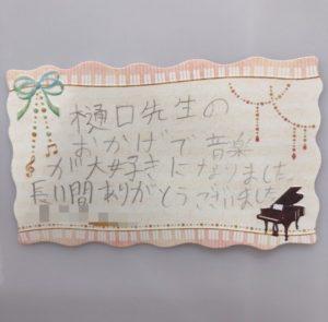 ご卒業された生徒からのお手紙
