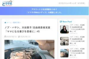 どりサポWebメディアに代表桑山の取材記事が掲載されました。