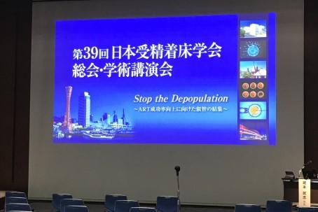 日本受精着床学会にてセミナーを共催いたしました